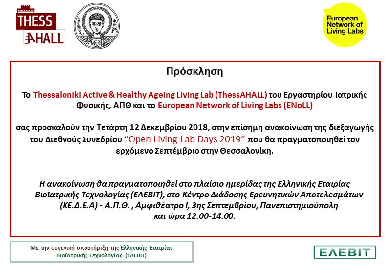 Πρόσκληση στην επίσημη ανακοίνωση διεξαγωγής του OLLD19 από το  ThessAHALL του ΑΠΘ και το ENoLL